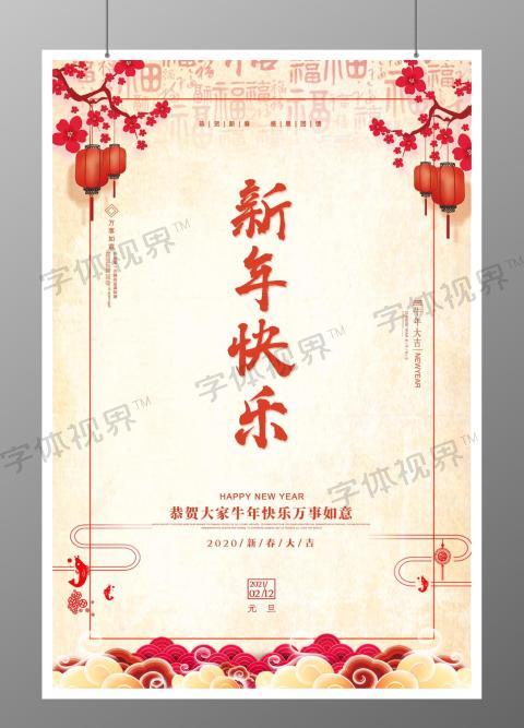喜庆春节新年快乐节日宣传海报