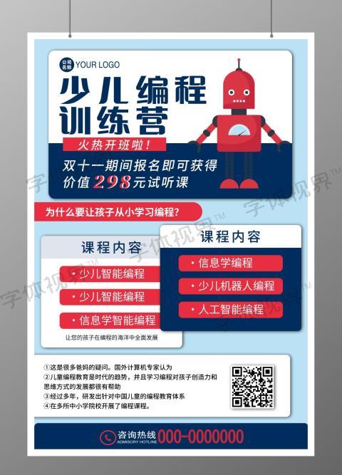 少儿编程教育教育宣传海报