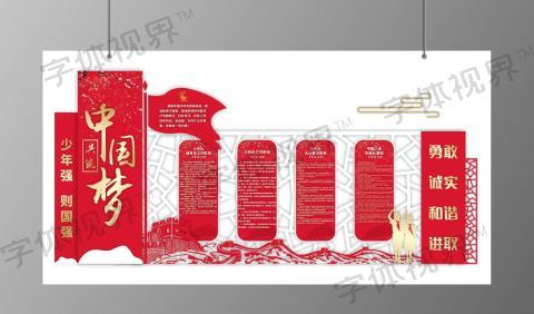 中國夢黨建少先隊文化墻