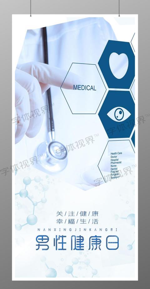 简约小清新世界男性健康日手机启动页