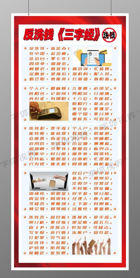 简约三字经红色易拉宝反洗钱展架易拉宝
