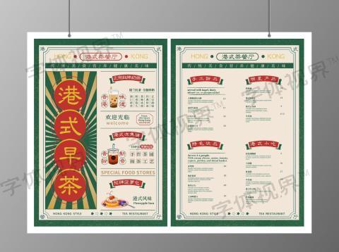 复古风港式早茶茶餐厅菜单宣传单