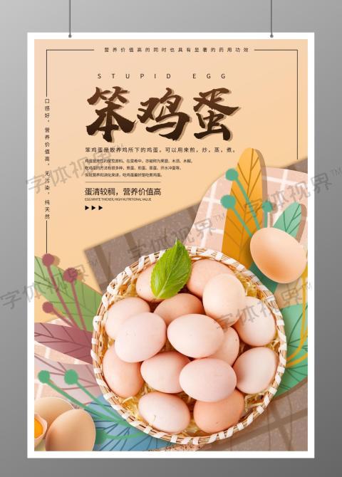 笨鸡蛋宣传海报
