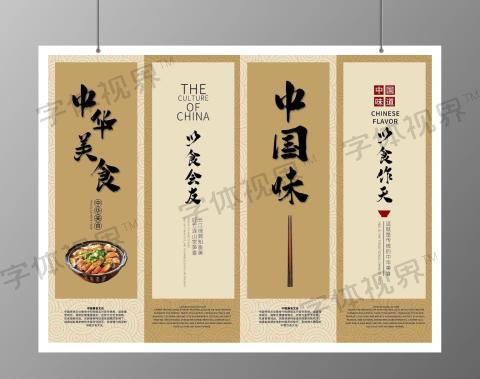 复古中国风纹理简约餐饮挂面