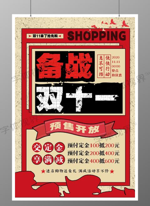 备战双十一民国复古风双11红色预热海报图片素材