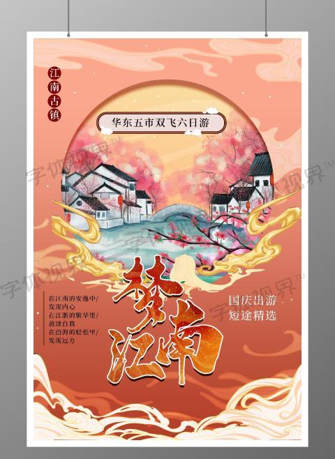 红色国潮风古风梦江南水乡旅游出游海报宣传