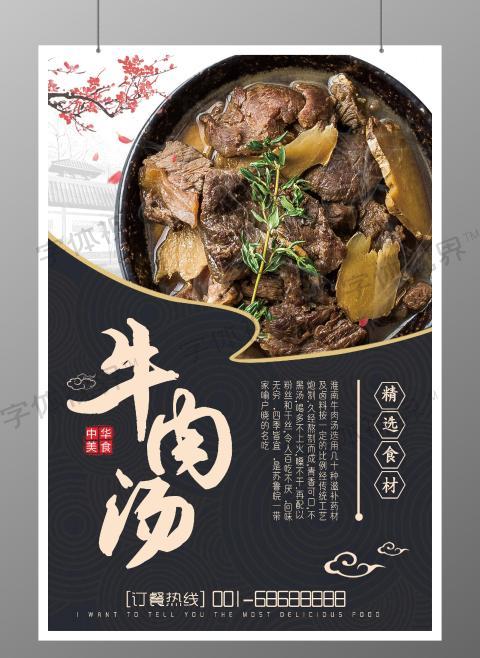黄色牛肉汤简约大气美食宣传海报