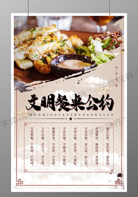 大气简约文明餐桌美食公约海报宣传单