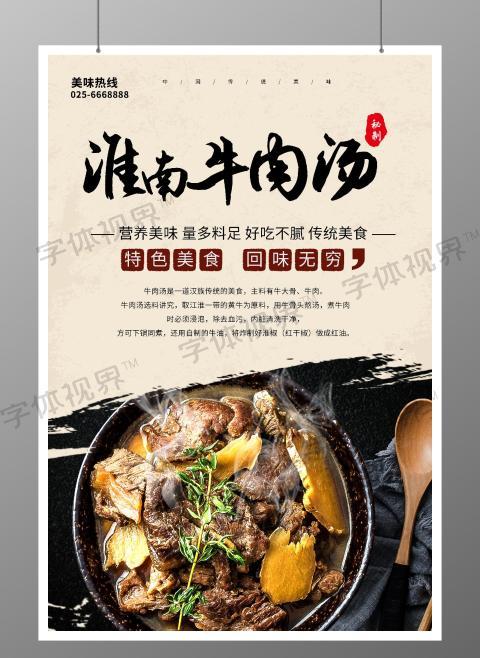 大气淮南牛肉汤粉丝汤宣传海报