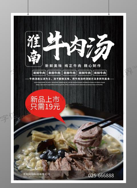 大气简约黑色淮南牛肉汤胡辣汤骨头汤新品上市宣传海报