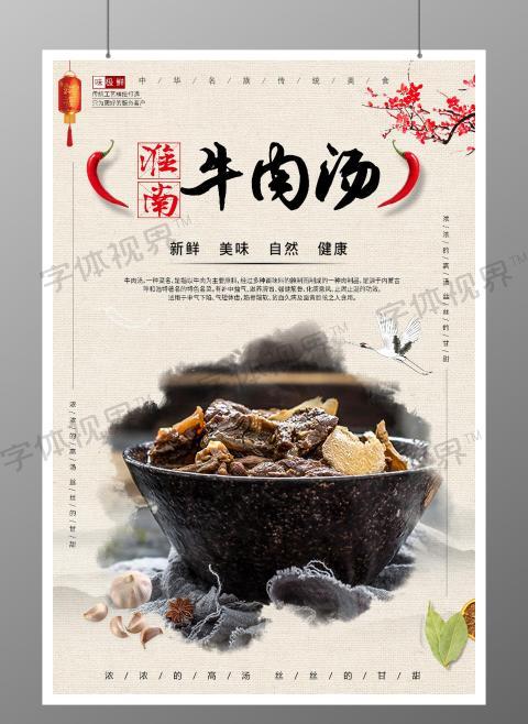 大气简约黄色系淮南牛肉汤牛肉宣传海报