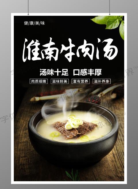 大气简约黑色淮南牛肉胡辣汤粉丝汤美食宣传海报