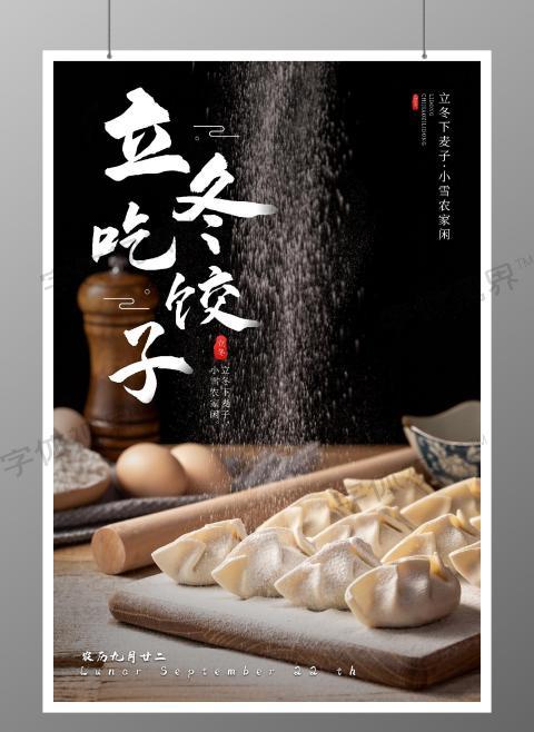 黑色摄影冬至吃饺子传统节日美食宣传海报