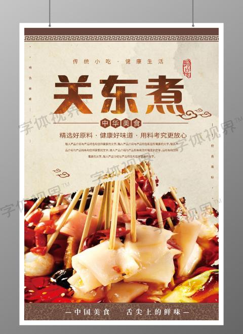 大气简约关东煮中华美食特色小吃海报