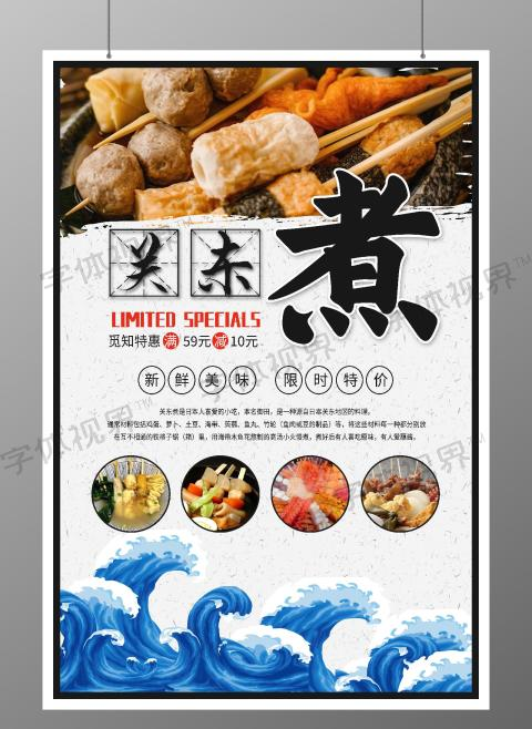 白色简约关东煮街头小吃美食海报宣传单