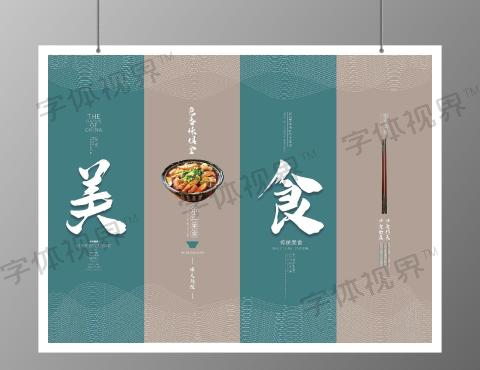 中国风日系复古创意纹理水墨美食文化挂画