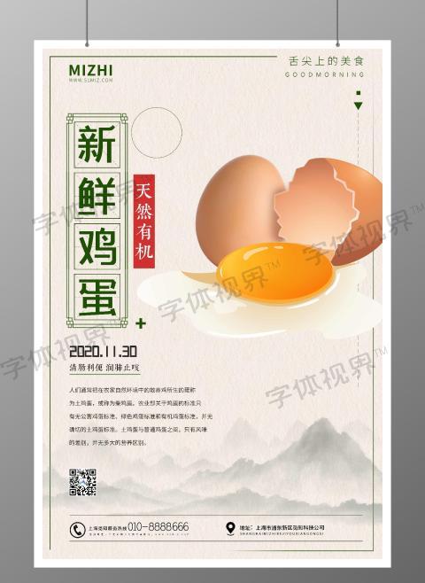 大气简约新鲜鸡蛋天然有机宣传海报鸡蛋美食