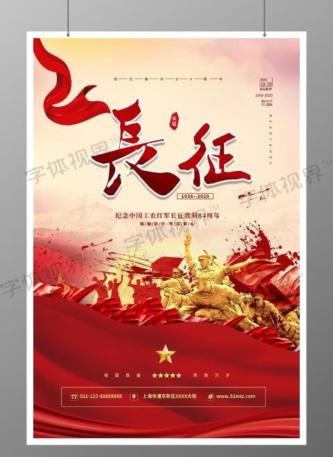 大气简约风红色长征宣传爱国海报