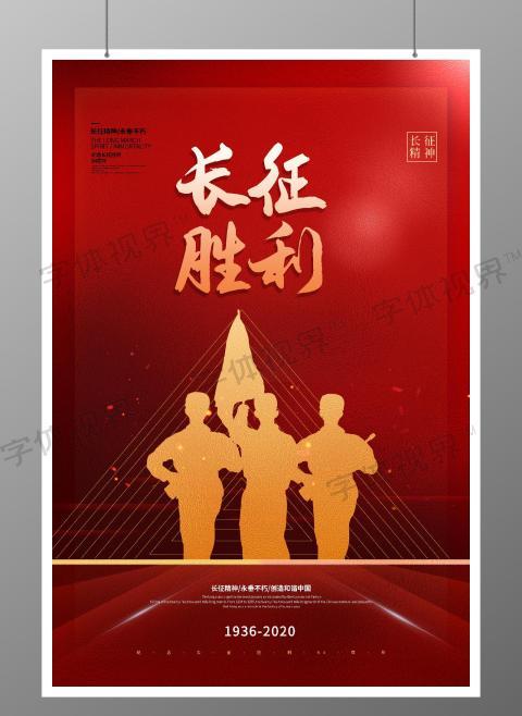 简约红色长征胜利84周年红军爱国宣传海报