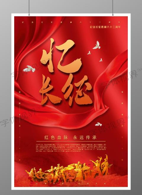 简约风长征回忆红军纪念日宣传海报
