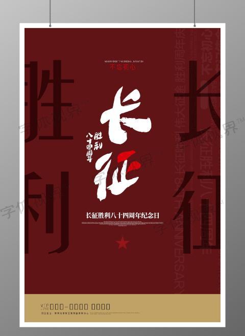 红军长征胜利84周年红色党建政党课