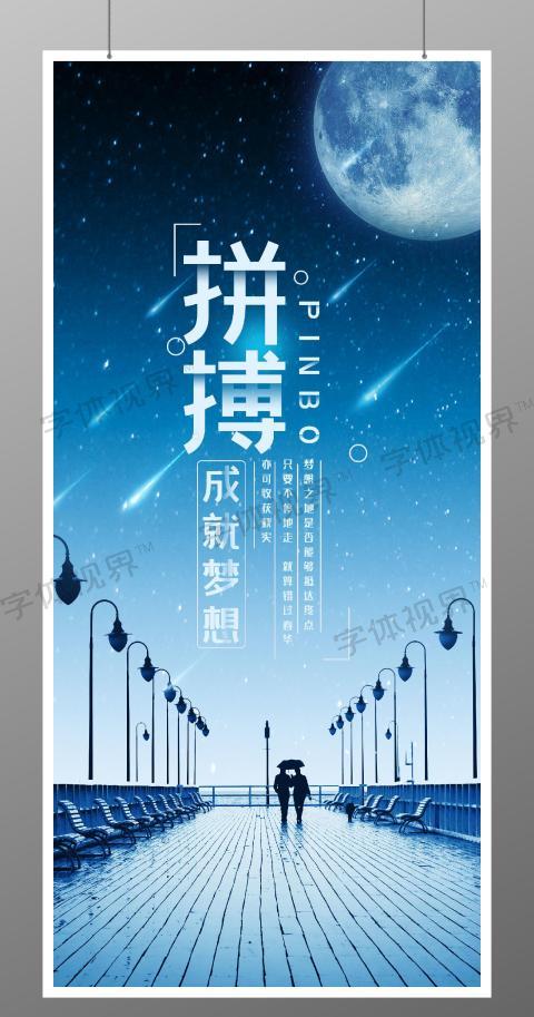 手机海报正能量励志蓝色大气拼搏成就梦想海报