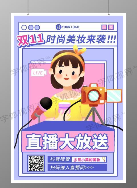 双十一紫色双11插画美妆直播主播大放送海报