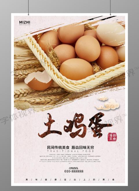 简约大气美食土鸡蛋超市宣传美味海报