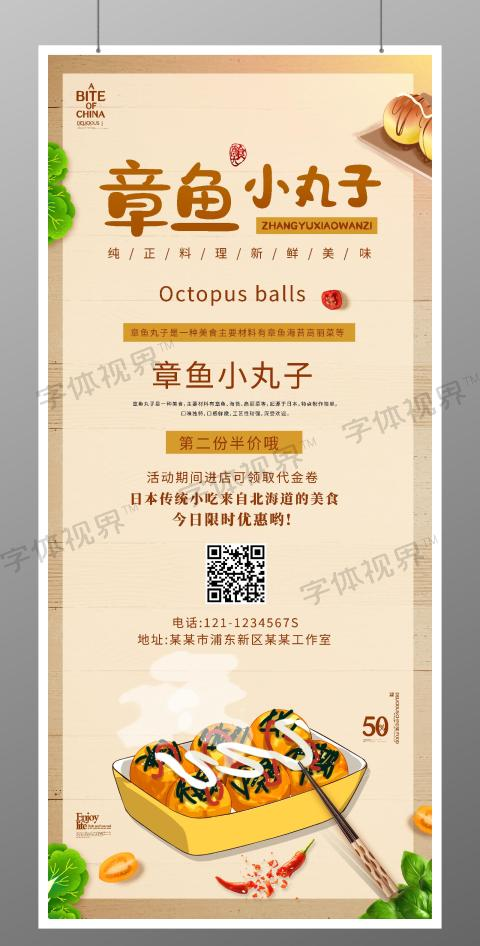 簡約小吃美食章魚小丸子易拉寶展架促銷宣傳展架