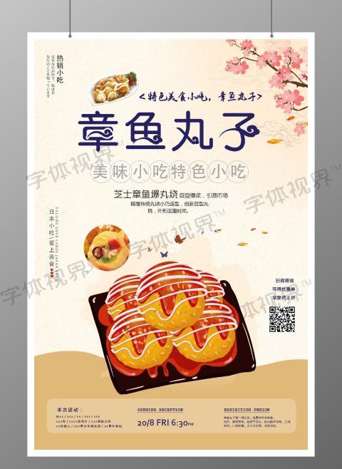創意章魚小丸子特色小吃美食促銷海報宣傳單