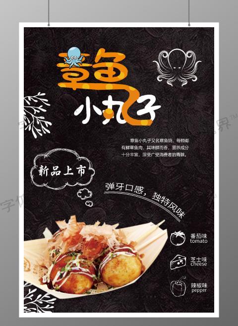 黑色卡通章魚小丸子美食餐飲宣傳海報可愛美食