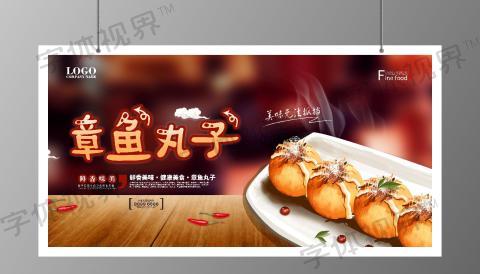 美食大氣章魚小丸子餐飲海報banner宣傳單