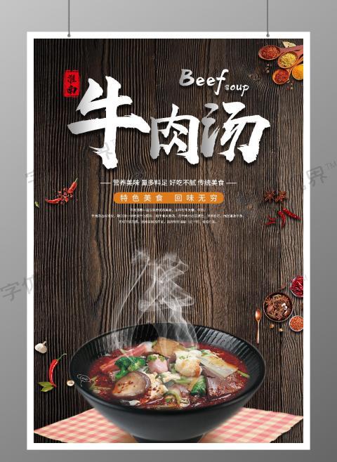 棕色原木色淮南牛肉汤复古设计海报牛肉海报