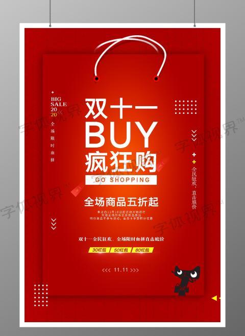 大红色双11喜庆双十一大促销狂欢购物商品打折宣传海报