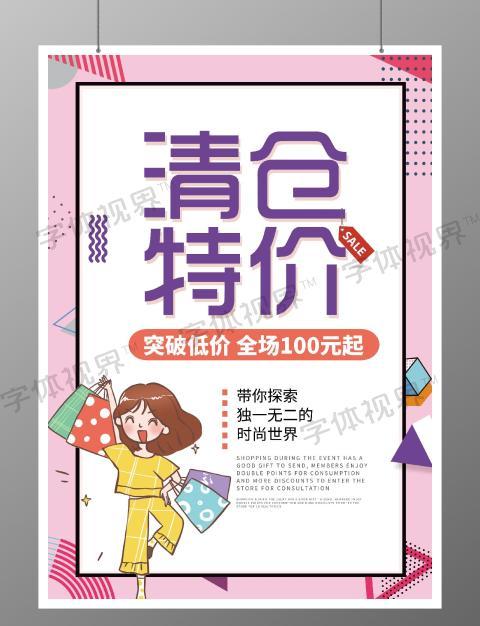 孟菲斯风格清仓特价促销粉色海报宣传海报