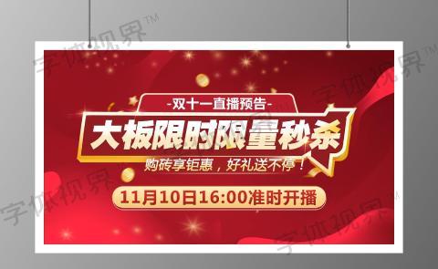 双十一直播公告红色促销大板限量秒杀瓷砖公众号海报