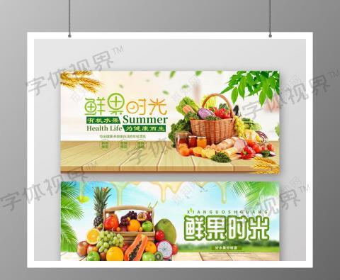 超市展板餐饮banner鲜果时光淘宝天猫水果蔬菜农产品banner海报