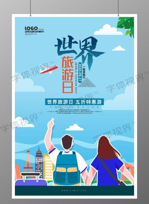 卡通蓝色世界旅游日促销海报