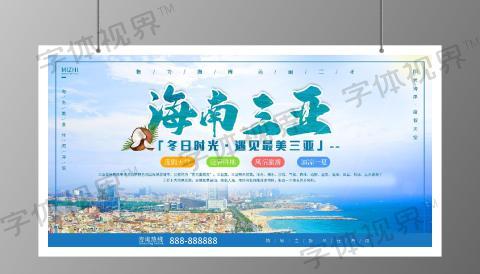 大气绿色海南三亚遇见最美的旅游展板