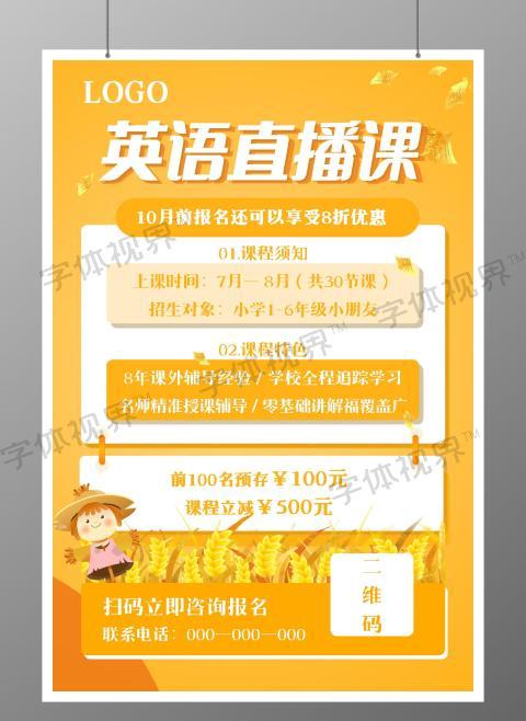 橙黄色英语直播上课通知培训招生促销手绘插画宣传海报