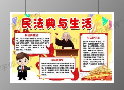 黄色卡通民法典与生活小报手抄报word模板