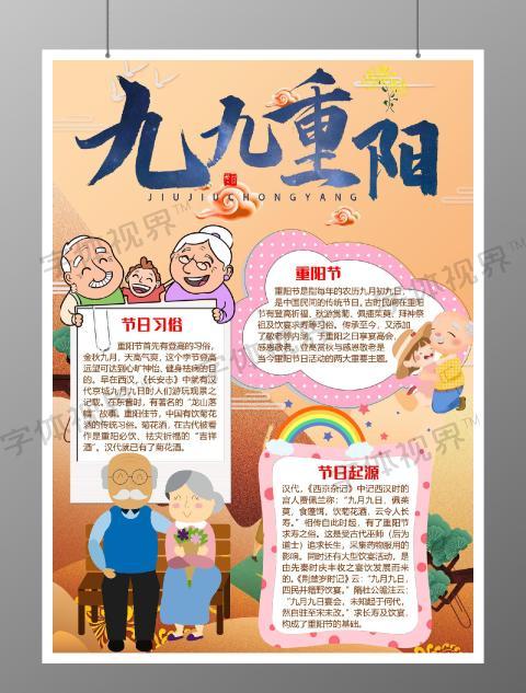 卡通竖版橙色九九重阳节小报手抄报word模板