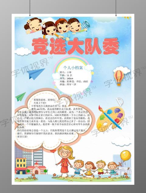 卡通蓝色儿童手抄报小清新卡通文档模板