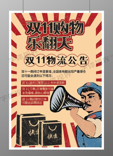 革命风复古双十一双11海报物流促销