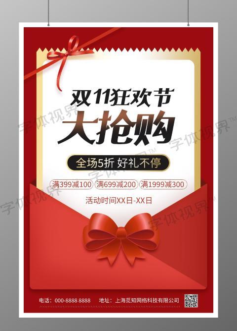 创意红色信封双十一双11大抢购宣传海报
