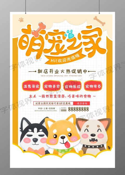 清新手绘风宠物店开业宣传优惠海报