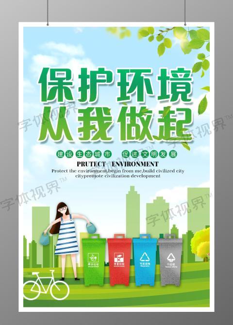 清新绿色保护环境从我做起环保海报