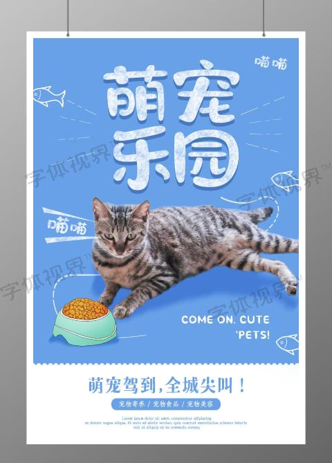 卡通蓝色风格猫萌宠乐园宠物海报