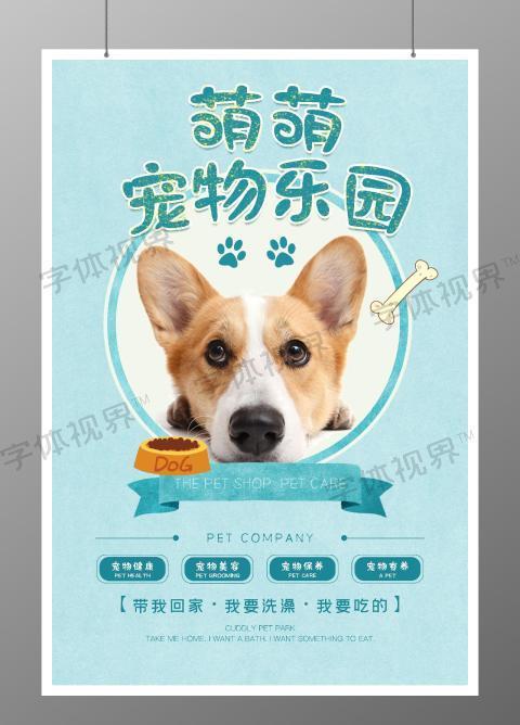 蓝色简约风萌宠乐园柯基宠物美容院宠物医院狗海报