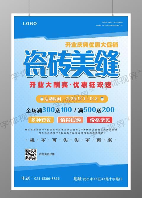 简约蓝色瓷砖美缝瓷砖宣传海报